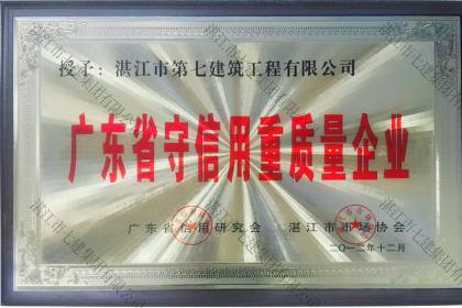 荣誉资质:广东省守合同重信用企业
