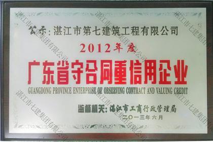 荣誉资质:2012年广东省守合同重信用企业