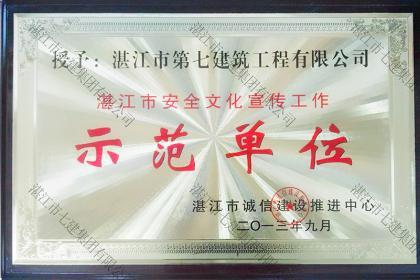 荣誉资质:湛江安全文化宣传工作示范单位
