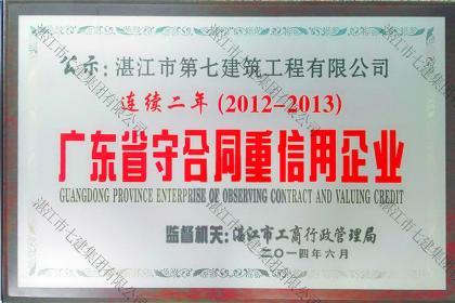 荣誉资质:2012-2013广东省守合同重信用企业