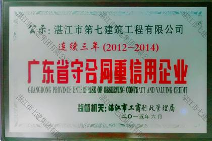 荣誉资质:2012-2014广东省守合同重信用企业